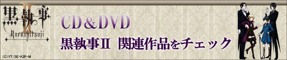 「黒執事2」DVD&CD 関連作品をチェック!