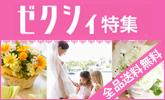 ゼクシィ最新号は花嫁&花婿ペアハンカチ付き!