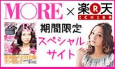雑誌「MORE」×楽天 期間限定スペシャルサイト!