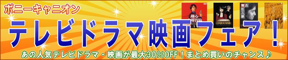 ポニーキャニオン テレビドラマ映画フェア!