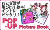 おとぎ話が飛び出す絵本!ギフトにピッタリ♪POP-UP Picture Book