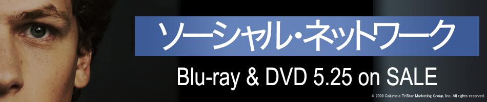 6億人突破!若き億万長者・世界最大のSNS「Facebook」誕生の物語。ソーシャル・ネットワーク Blulay&DVD 5.25on SALE