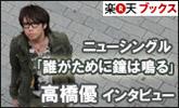 夏フェス「高橋優」コメント