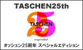 TASCHEN 25周年 特集