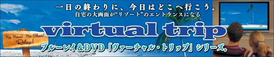 Virtual trip(バーチャル・トリップ) 特集