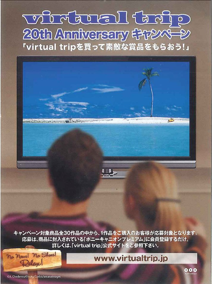 Virtual trip 20th Anniversary キャンペーン