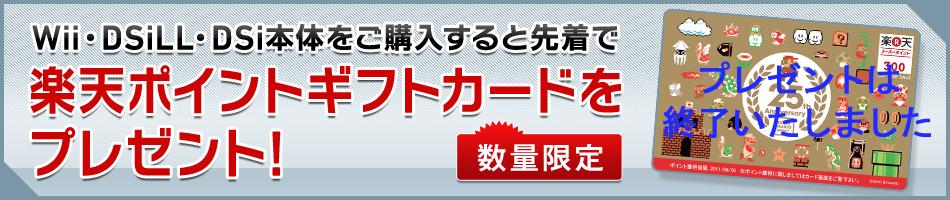 Wii・ニンテンドーDSi・ニンテンドーDSiLLを購入すると先着で、スーパーマリオデザインの楽天ポイントギフトカードをプレゼント!