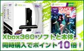 Xbox360本体と対象ソフト同時購入でポイント10倍