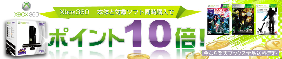 Xbox360 本体と対象ソフト同時購入でポイント10倍キャンペーン