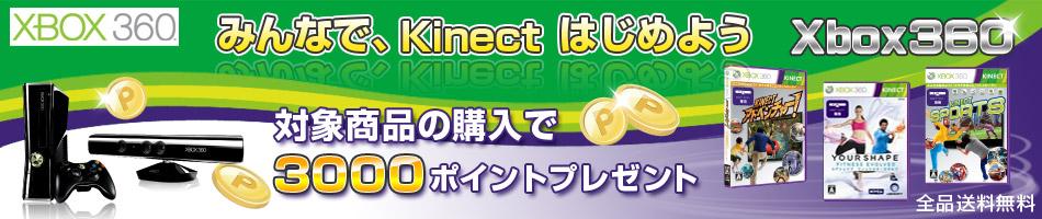 みんなで、Kinect はじめよう Xbox360 対象商品の購入で3000ポイント