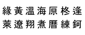 筆王:ゴシックB外字
