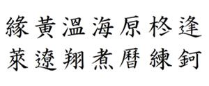 筆王:楷書体外字