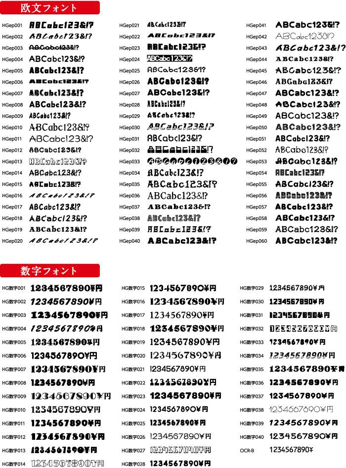 フォント147書体(JIS2004対応:17書体) - 欧文フォント 数字フォント