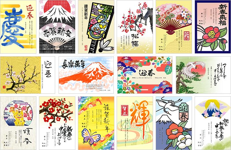 和と伝統 - 縁起物年賀状