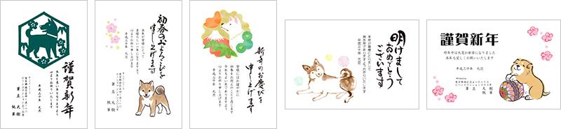 シンプル・エコデザイン - 戌(いぬ)年賀状