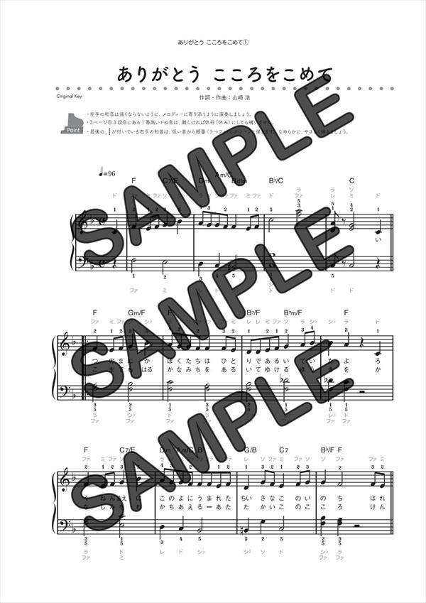 「ありがとう こころをこめて-卒園のうた- / 山﨑 浩」のピアノ・伴奏譜(弾き語り)(初級) | 楽譜提供: KMP