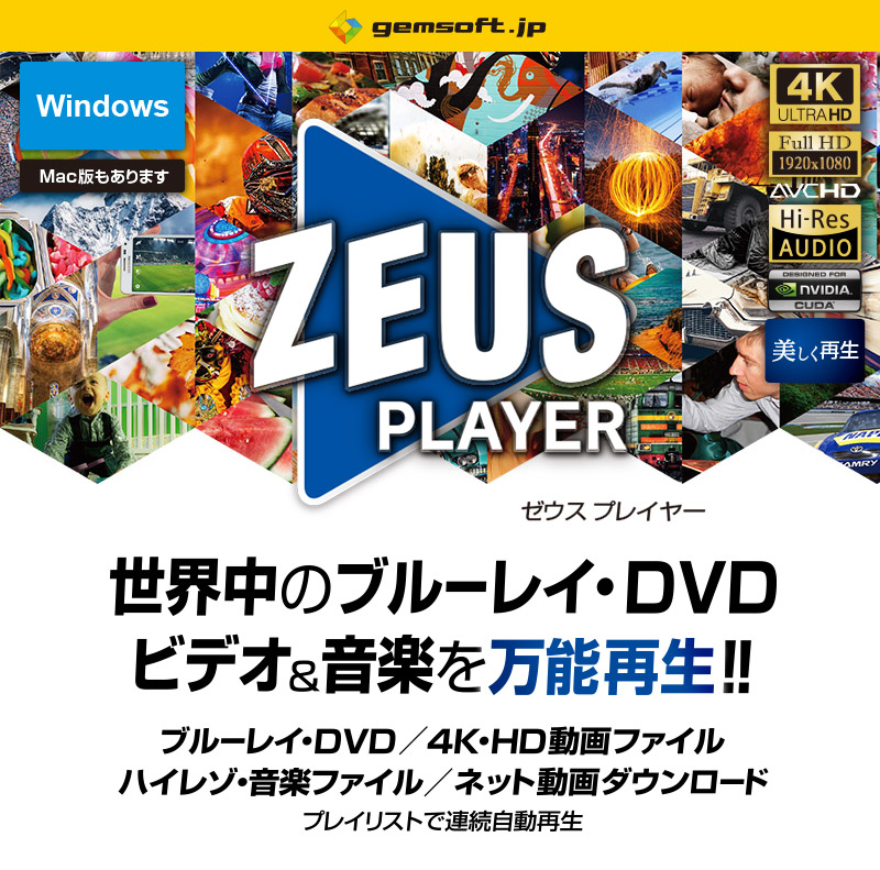 ZEUS PLAYER (WIN版) ブルーレイ・DVD・4Kビデオ・ハイレゾ音源再生