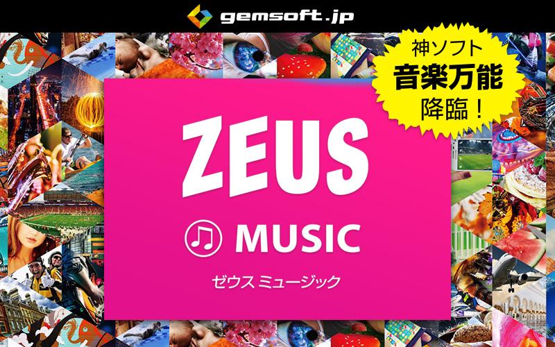 gemsoft(ジェムソフト) の 神ソフト ZEUSシリーズ から ZEUS MUSIC 降臨!