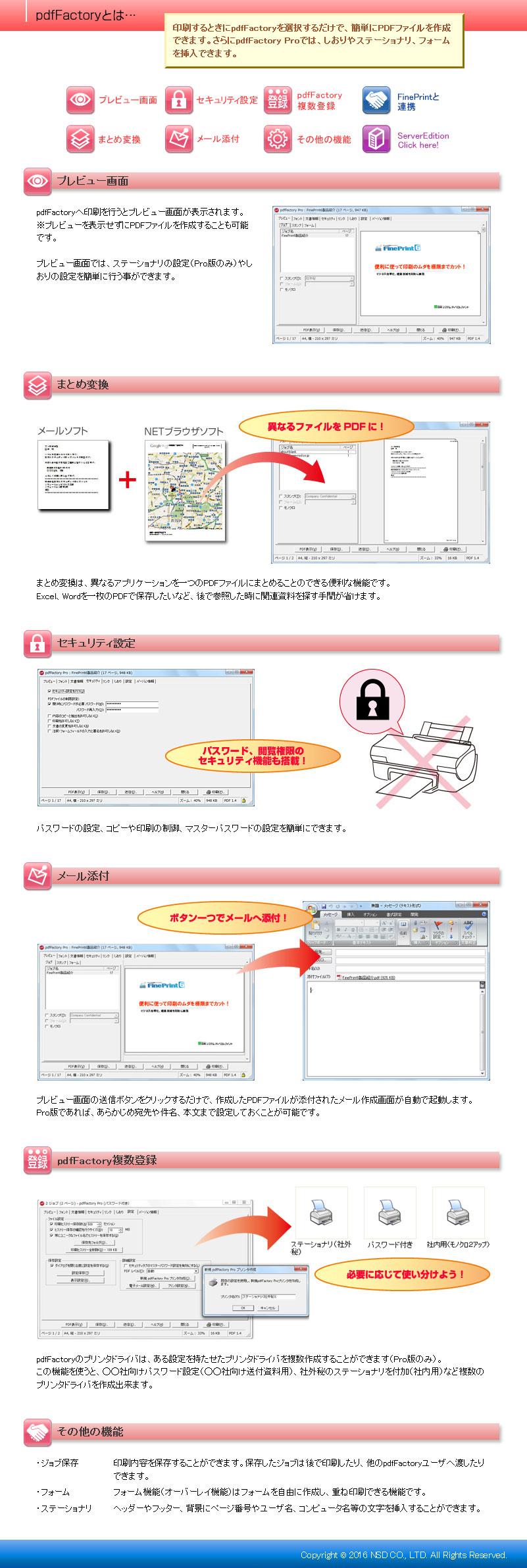 pdfFactory5 / 販売元:株式会社NSDビジネスイノベーション