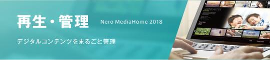 再生・管理 デジタルコンテンツをまるごと管理 Nero MediaHome / Nero BackItUp