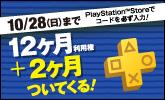 PS Plus 12ヶ月利用券+2ヶ月キャンペーン