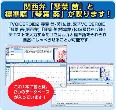 関西弁「琴葉 茜」と標準語「琴葉 葵」が喋ります!