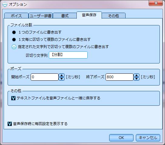 音声ファイルの分割保存が可能!