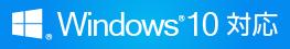 Windows10 対応
