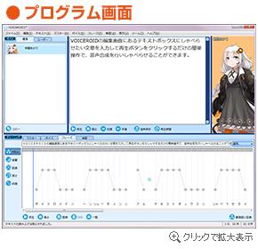 紲星あかり プログラム画面