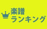 売れ筋ダウンロード楽譜をチェック!