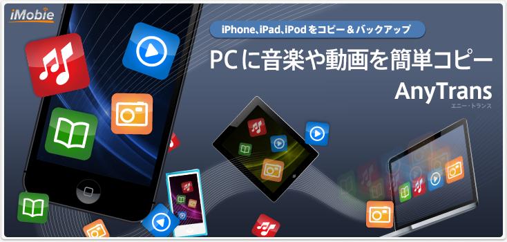 iPhone、iPad、iPodをコピー&バックアップ、PCに音楽や動画を簡単コピー!