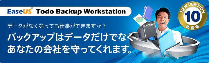 Todo Backup Workstation版