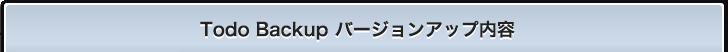 Todo Backup 6.0 バーションアップ内容