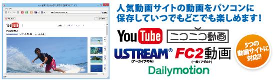6つの動画サイトに対応!!