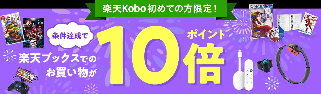 楽天Kobo初めての方限定!条件達成で楽天ブックスでのお買い物がポイント10倍