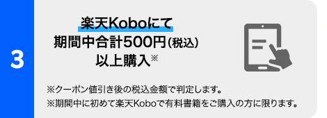 3.楽天Koboにて期間中合計500円(税込)以上購入
