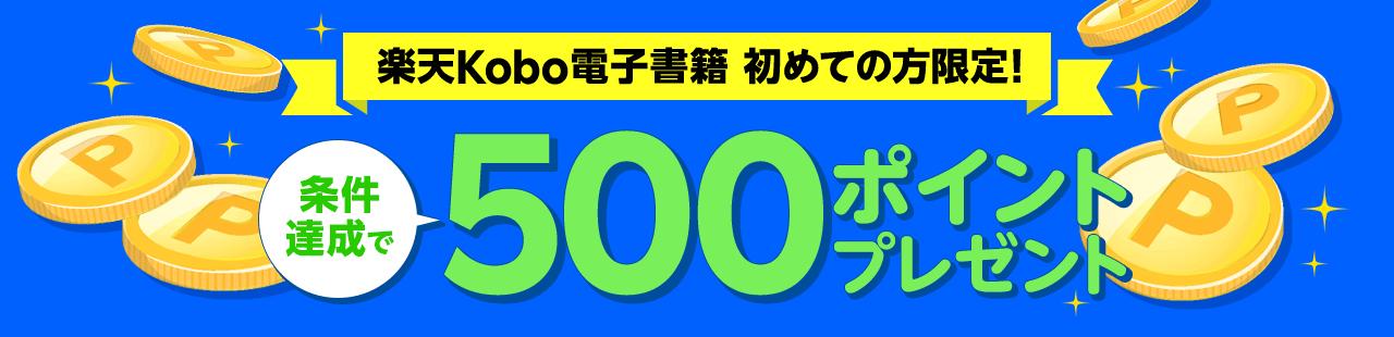 楽天Kobo電子書籍 初めての方限定!条件達成で500ポイント