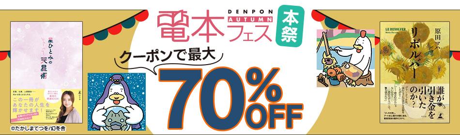 電本フェス本祭 クーポンで最大70%OFF!