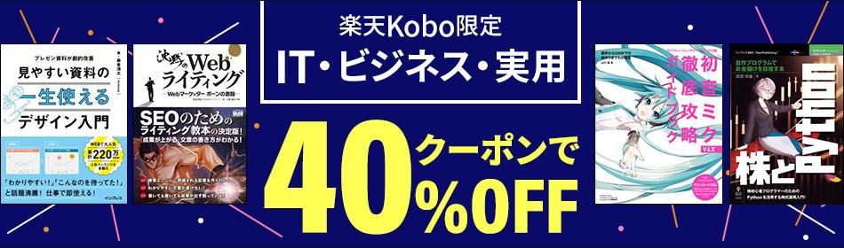 楽天Kobo限定!IT・ビジネス・実用書がクーポンで40%OFF