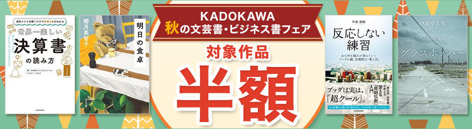 KADOKAWA 秋の文芸書・ビジネス書フェア 対象作品半額!
