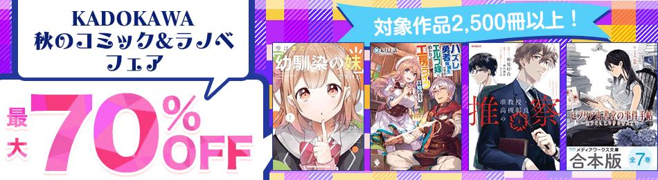 KADOKAWA 秋のコミック&ラノベフェア 対象作品2,500冊以上が最大70%OFF!
