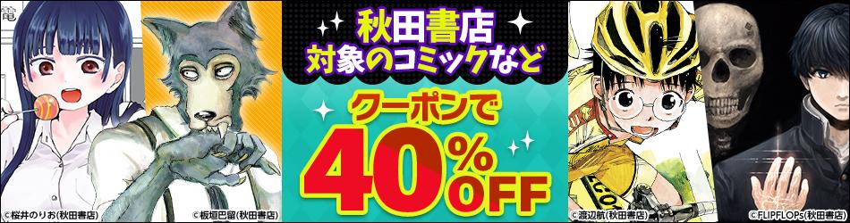 秋田書店 対象のコミックなどクーポンで40%OFF