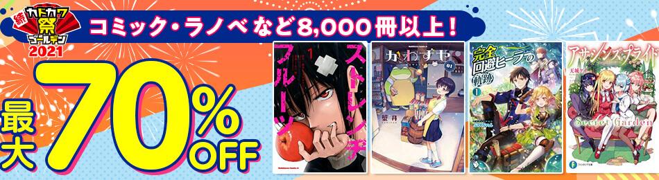続・カドカワ祭 ゴールデン2021 コミック・ラノベなど8,000冊以上が最大70%OFF!