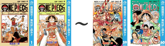 『ONEPIECE』1-60巻無料