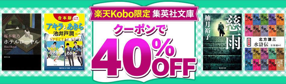 楽天Kobo限定 集英社文庫クーポンで40%OFF