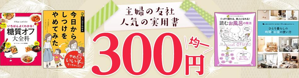 主婦の友社 人気の実用書が300円均一