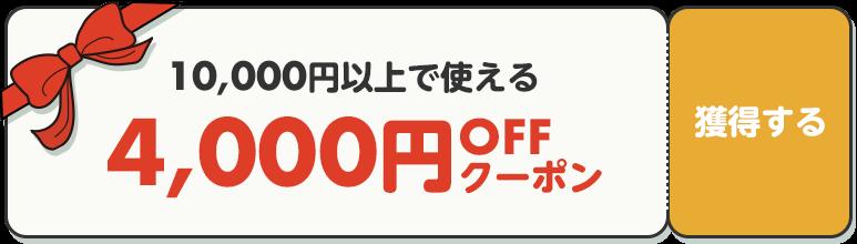 10,000円以上で使える4,000円OFFクーポン!
