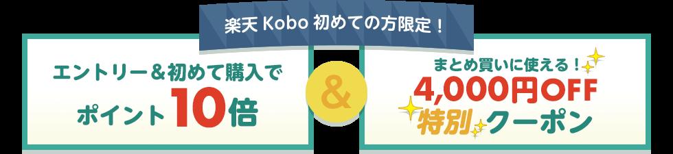 楽天Kobo初めての方限定! エントリー&初めて購入でポイント10倍 & まとめ買いに使える!4,000円OFF特別クーポン