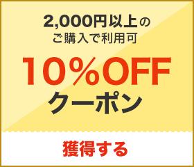 【10%OFF】2,000円以上で使えるクーポン!