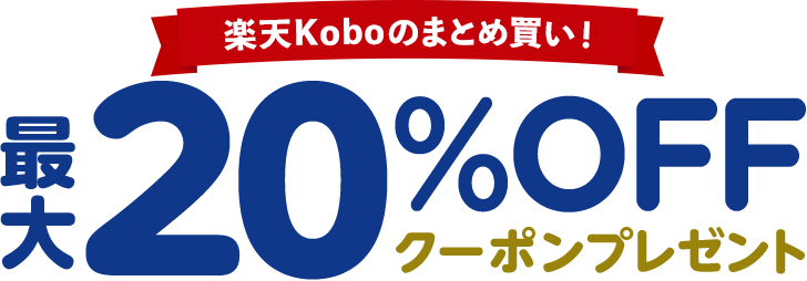 楽天Koboのまとめ買い!最大20%OFFクーポンプレゼント